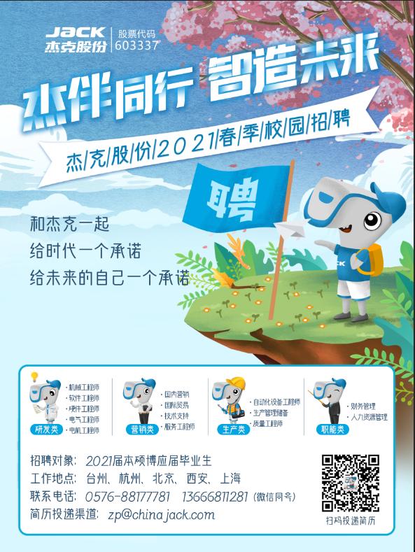 """""""杰伴同行,智造未来""""杰克股份2021春季校招海报.png"""